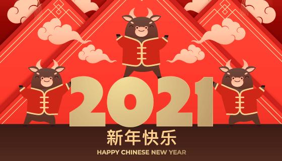 2021,新年贺词!