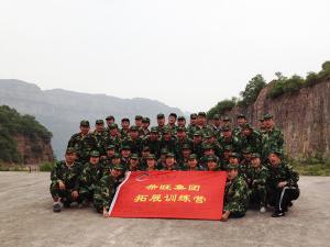 希旺集团拓展训练营